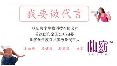 玖伍康宁旗下曲窈品牌瘦身调理代餐