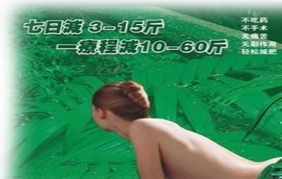 上海康安减肥中心