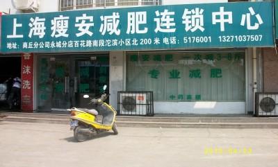 上海康安减肥连锁中心