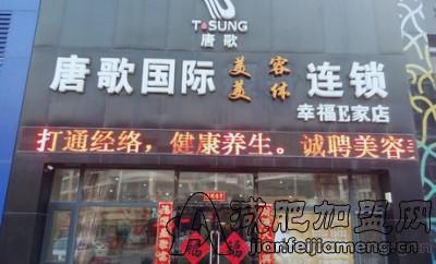 丹东市唐歌国际瘦身