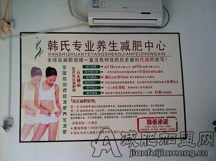 韩式减肥官网