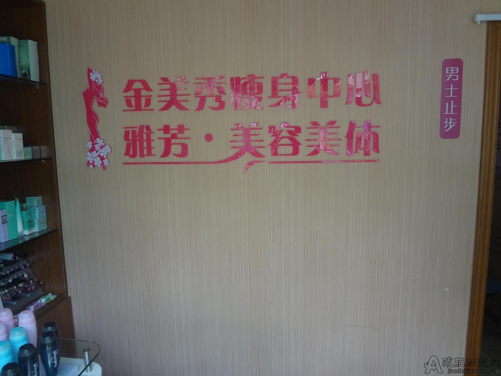 上海金美秀