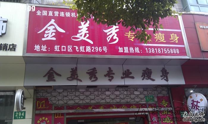 上海金美秀官网
