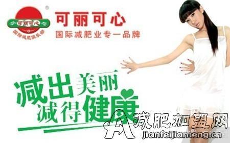 上海可丽可心