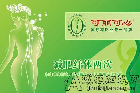东莞可丽可心国际减肥俱乐部