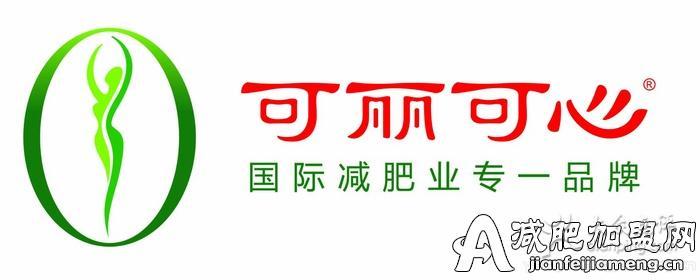 上海可丽可心国际减肥中心