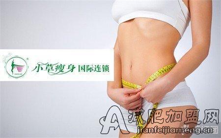 小草瘦身连锁招聘北京