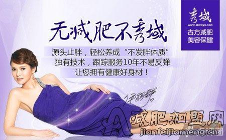 柳氏古方减肥