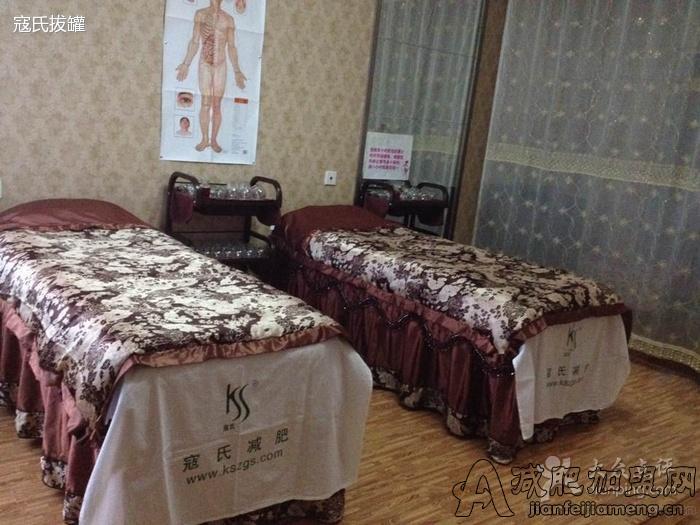 寇氏减肥北京分公司