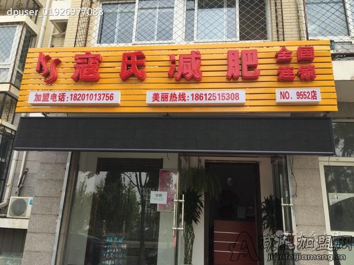 寇氏减肥北京公司