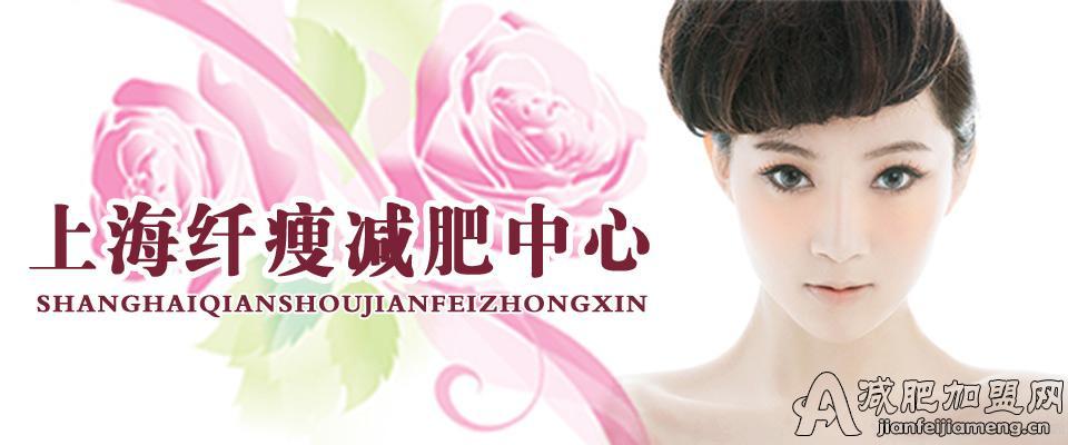 上海纤瘦减肥门头 图