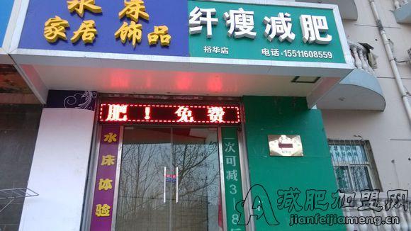 上海纤瘦开平店