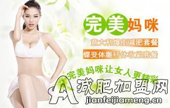 上海纤瘦美容加盟