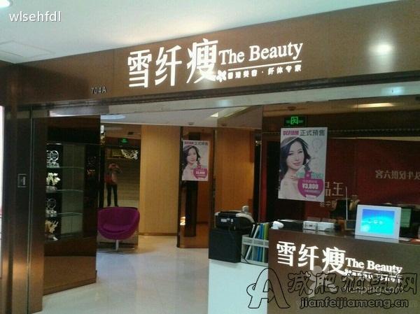 上海纤瘦针灸