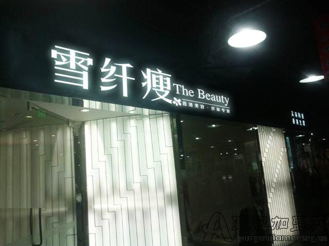 上海纤瘦针灸减肥