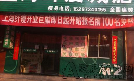 上海雪纤瘦浦东店