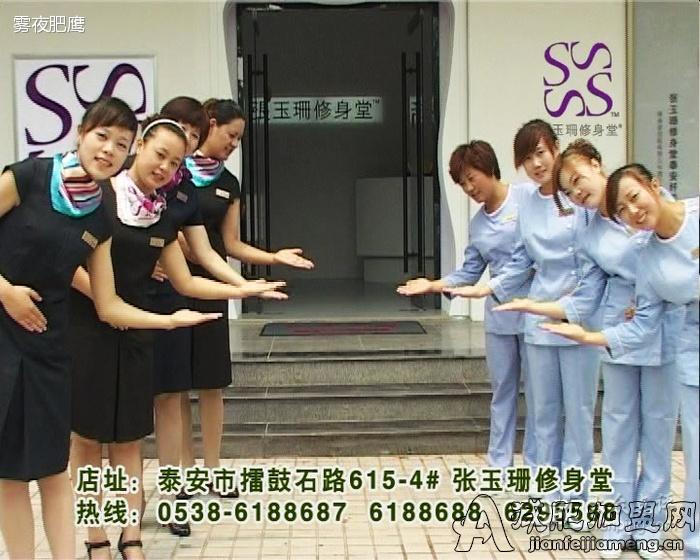 香港修身堂惠州店