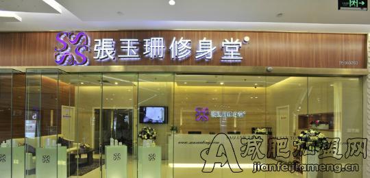 香港修身堂怎么样