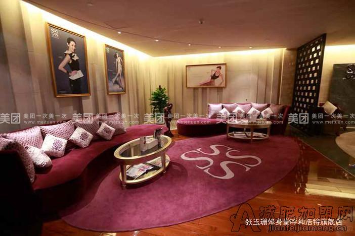 香港修身堂纤体中心