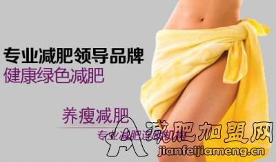 养瘦专业减肥
