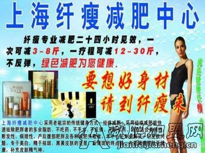 上海纤瘦减肥加盟
